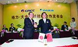 2009年2月18日珠海格力与日本大金签订战略合同