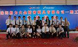 2009年5月27日格力大金模具公司奠基仪式
