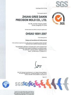 OHSAS18001:2007证书