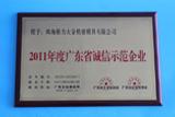 """2011年度获得""""广东省诚信示范企业""""荣誉"""