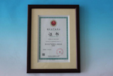 2013年2月5日获得由国家安全生产监督管理总局监制颁发的国家安全生产标准化二级企业(机械)认证;
