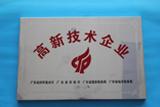 2013年10月获得广东省高新技术企业认证