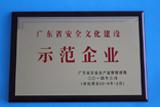 """2013年度获得由广东省安全生产监督管理局颁发的""""广东省安全文化建设示范企业"""""""