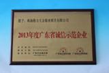 """2013年度获得""""广东省诚信示范企业""""荣誉"""