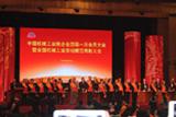 2014年3月,公司技术骨干荣获《全国机械工业劳动模范》荣誉称号