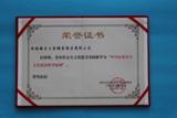 2014年度获得中国企业安全文化建设典型案例