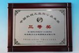"""2014年技术团队""""加工编程信息规范化与自动化系统""""项目荣获中国机械工业科学技术奖三等奖"""