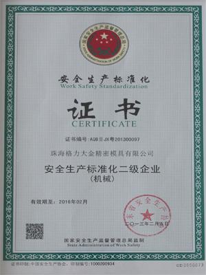 安全生产标准化证书二级企业(机械)