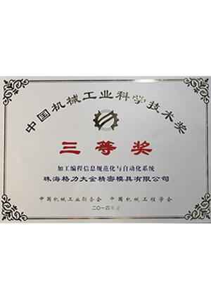 加工编程信息规范化与自动化系统--中国机械工业科学技术奖三等奖