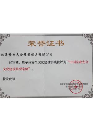 中国企业安全文化建设典型案例
