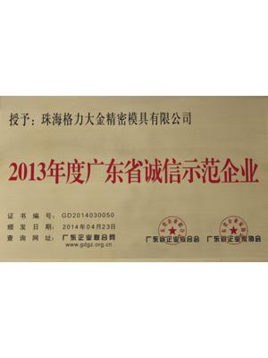 2013年度广东省诚信示范企业