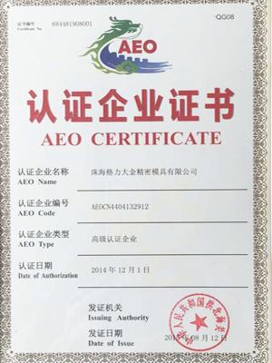 海关高级认证企业证书
