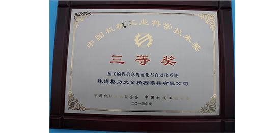 """【喜讯】珠海格力大金荣获""""中国机械工业科学技术奖三等奖"""""""