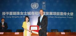 """格力大金总部董明珠被联合国聘为""""城市可持续发展宣传大使"""""""
