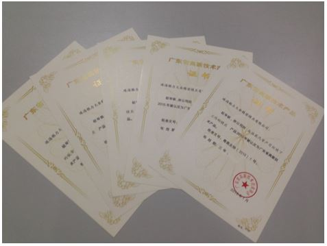 格力大金模具一次性荣获5项高新产品认证