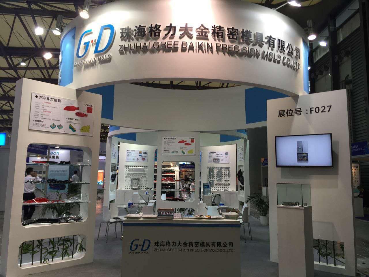 2016年中国国际模具技术和设备展览会