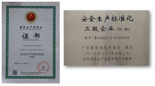 """车灯模具厂家格力大金再次荣获""""安全生产标准化二级企业(机械)""""荣誉证书"""