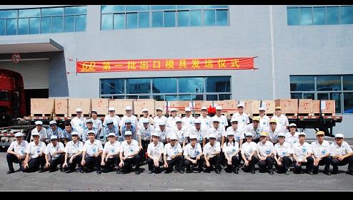 中国模具行业五大发展势头 人才仍为制约因素