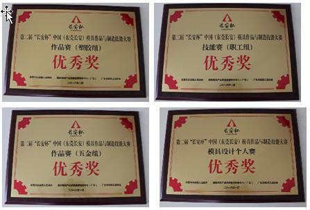 """第二届""""长安杯""""中国(东莞长安)模具作品与制造技能大赛"""