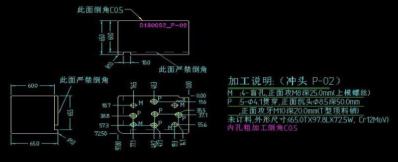 冲压模具制造镶件加工工艺优化报道